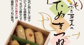 グランスタ東京にて新商品 「天ぷら屋さんのたぬきつね」の販売開始!