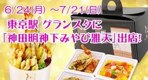 東京駅「グランスタ」に「神田明神下<br>みやび雅天(がってん)」出店!