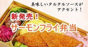 新発売!「サーモンフライ弁当」