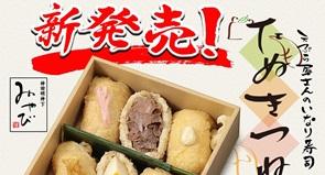 大好評!「天ぷら屋さんのたぬきつね」<br>デパート各店にて 販売しております!