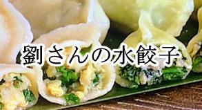 中国・大連出身の劉(リュウ)がプロデュースする水餃子専門店