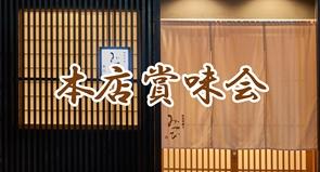 令和元年6月11日(火)~6月15日(土)<br>神田明神下みやび本店 賞味会