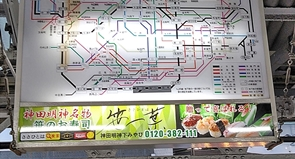 神田駅ホームでの「笹一葉」看板広告