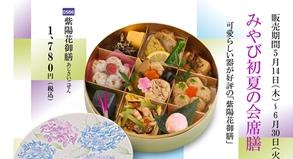 若葉の季節にふさわしい食材と、<br>可愛い器が好評の 「紫陽花御膳」