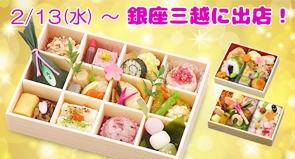 2/13(水)より銀座三越に神田明神下「みやび」が出店!