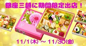 11/1(木)~11/30(金)<br>銀座三越 期間限定出店!