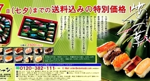 「笹一葉特別企画」 7/7(七夕)まで<br>送料込みの特別価格にてご提供中!