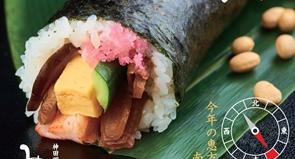 2021年の節分も神田明神下みやびの<br>『明神太巻寿司』で