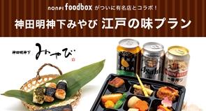 (株)ノンピ様とのコラボで『神田明神下<br>みやび江戸の味プラン』を 販売開始!