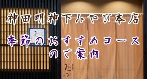 神田明神下みやび本店<br>「季節のおすすめコース」のご案内