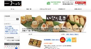 みやび選りすぐりの商品を全国ネットでお届け! 「みやび通販サイト」OPEN!