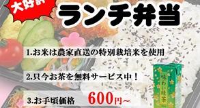 【今だけ特別企画】 笹一葉本舗にて<br>「みやびランチ弁当」を臨時販売中!